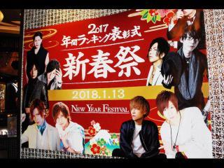 店内に入ると新年感のあるカッコイイ&かわいらしいポスターが!!